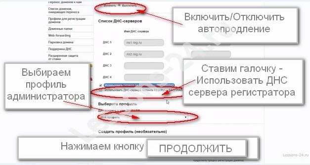 регистрация домена рег